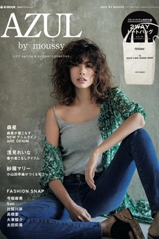 【AZUL by moussy】AZUL by moussy ブランドムック