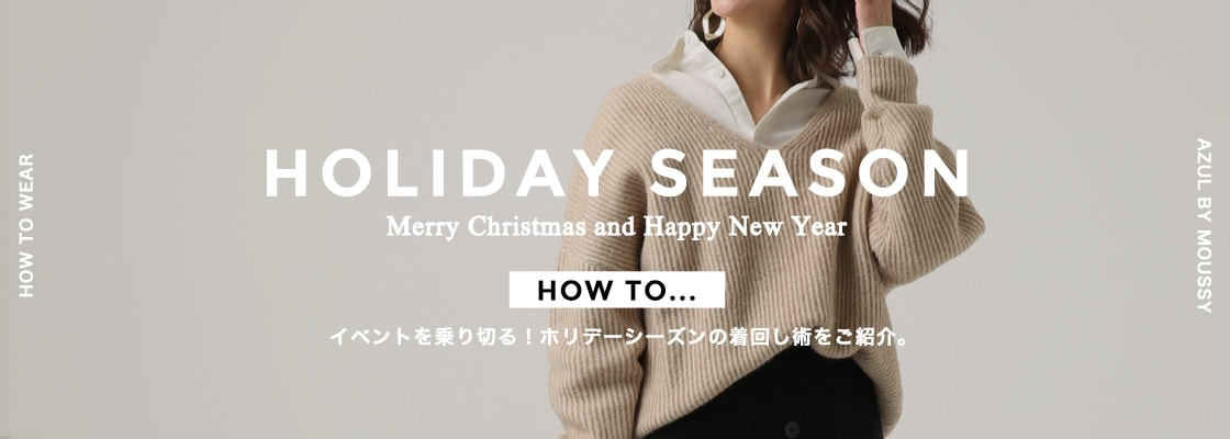 AZUL BY MOUSSY HOLIDAY SEASON HOW TO・・・