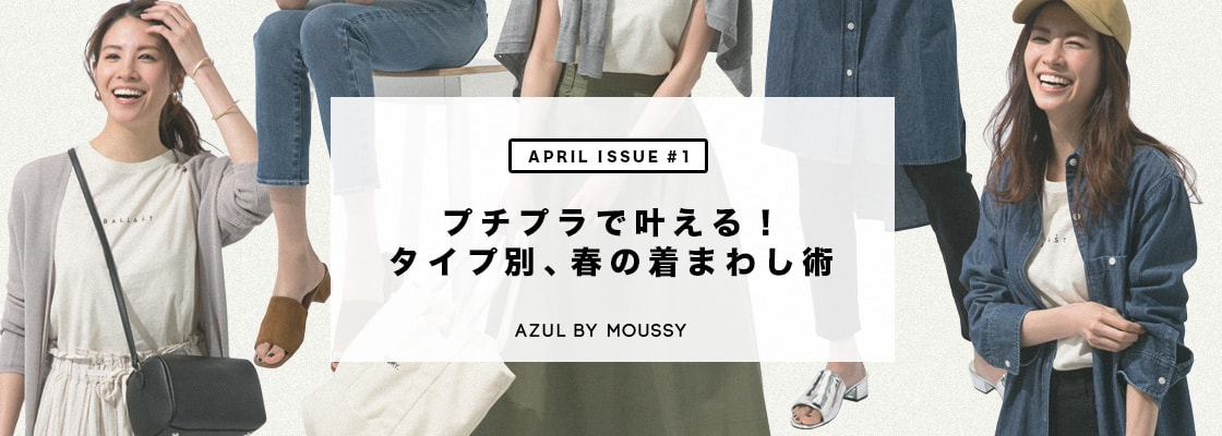 AZUL BY MOUSSY プチプラ春の着まわし術!