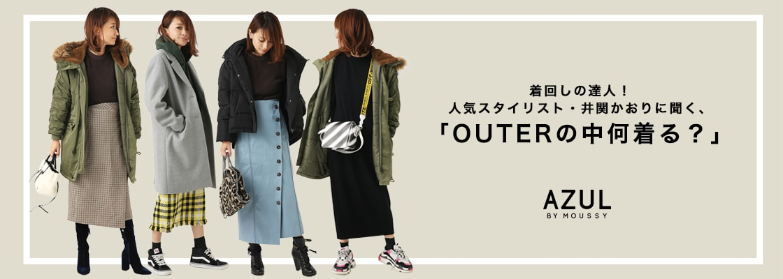 AZUL BY MOUSSY 「OUTERの中何着る?」