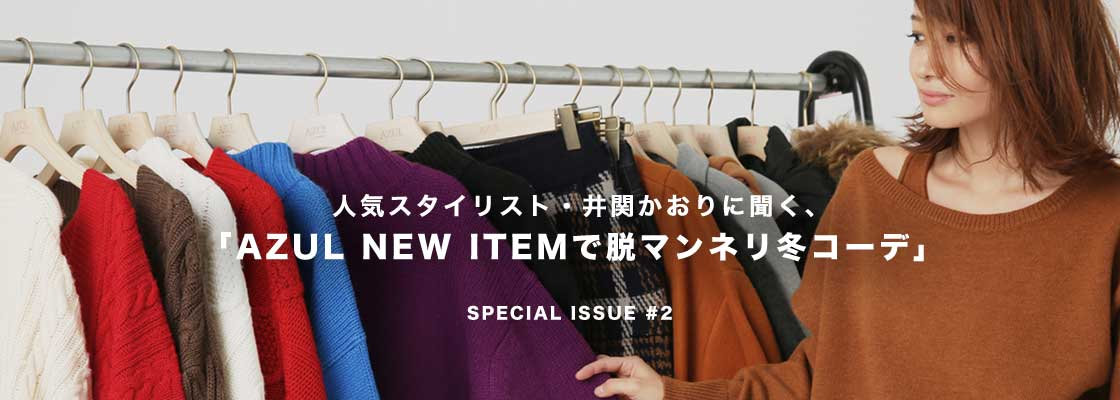 AZUL BY MOUSSY AZUL NEW ITEMで脱マンネリ冬コーデ