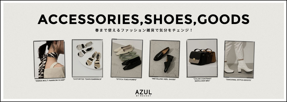AZUL BY MOUSSY ACCESSORIES SHOES GOODS 春まで使えるファッション雑貨で気分をチェンジ!
