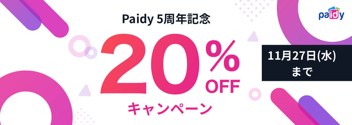 AZUL BY MOUSSY Paidy20%還元キャンペーン