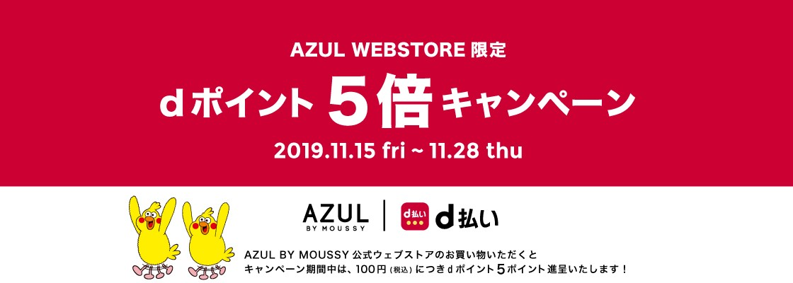 AZUL BY MOUSSY d払いポイント5倍キャンペーン
