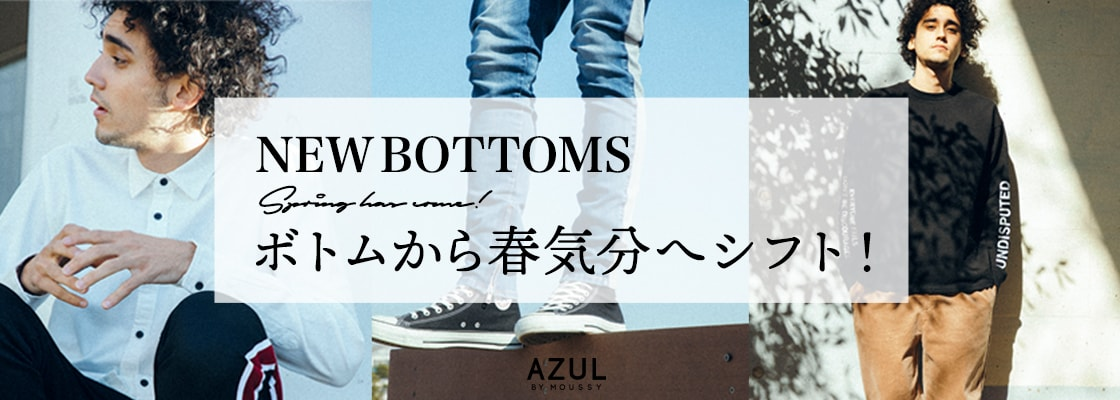 AZUL BY MOUSSY MENS NEW BOTTOMS ボトムから春気分へシフト!
