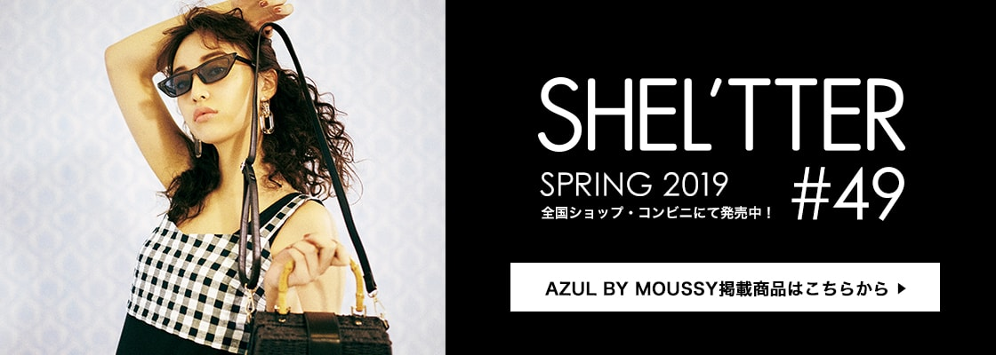 AZUL BY MOUSSY SHEL'TTER MOOK#49