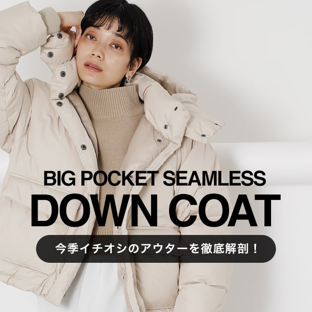 AZUL BY MOUSSY BIG POCKET SEAMLESS DOWN COAT