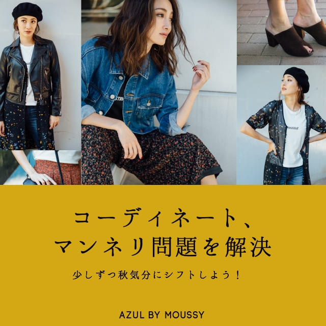 AZUL BY MOUSSY コーディネート、マンネリ問題を解決