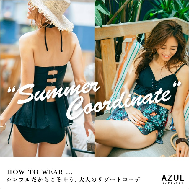 "AZUL BY MOUSSY HOW TO WEAR…""Summer Coordinate"" -大人の夏コーディネート-"
