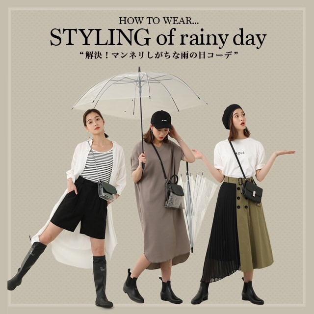 AZUL BY MOUSSY HOW TO WEAR… STYLING OF RAINY DAY