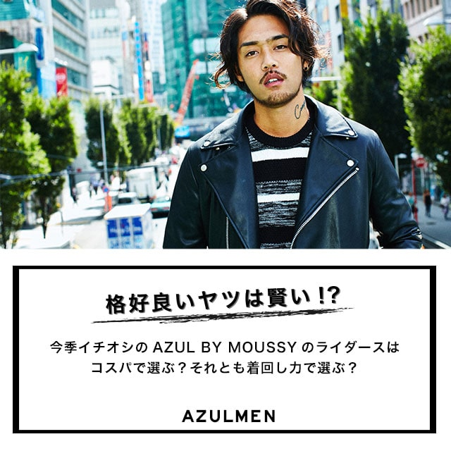 AZUL BY MOUSSY MEN'S RIDERS JACKET