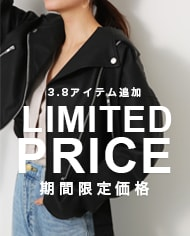 AZUL BY MOUSSY LIMITED PRICE 期間限定価格